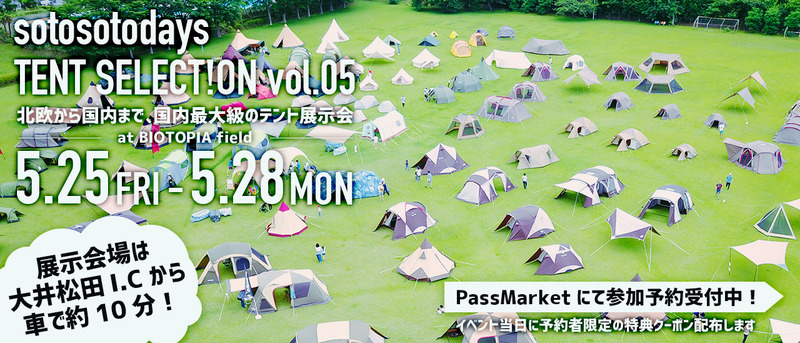 Tent_Selection_Vol05_top