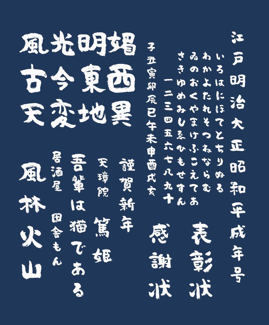 日本語フォント集が99%オフ   ぷ...
